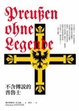 Cover of 不含傳說的普魯士