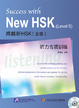 Cover of Success with New HSK (Level 5) Listening