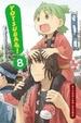 Cover of Yotsuba&!, vol. 8