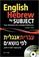 Cover of English Hebrew by Subject