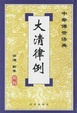Cover of 大清律例