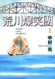 Cover of 荒川爆笑團 1
