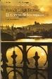 Cover of EL TIEMPO DE LOS REGALOS