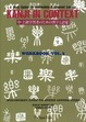 Cover of Kanji in context [ Workbook Vol. 2 ] ―中・上級学習者のための漢字と語彙