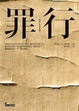 Cover of 罪行