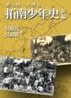 Cover of 台灣拓南少年史