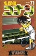Cover of 名探偵コナン 71