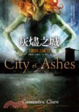 Cover of 灰燼之城 City of Ashes