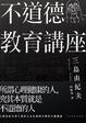 Cover of 不道德教育講座