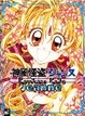 Cover of Kamikaze Kaito Jeanne Artbook 1