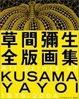 Cover of 草間彌生全版画集 All prints of KUSAMA YAYOI 1979-2004