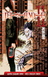 Cover of Death Note #11