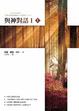 Cover of 與神對話全集.隨身典藏版
