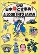 Cover of A Look into Japan