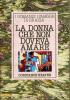 Cover of La donna che non doveva amare