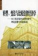 Cover of 转型、变法与比较法律经济学