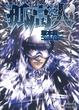 Cover of 孤高之人 6