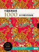 Cover of 中國經典紋樣1000