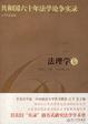 Cover of 共和国六十年法学论争实录:法理学卷