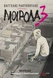 Cover of Μοιρολα3