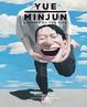 Cover of Yue Minjun
