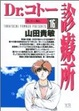 Cover of Dr.コトー診療所