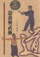 Cover of 道教與武術
