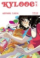Cover of Kylooe 1 憂鬱的蜻蜓‧告別彩虹