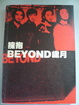 Cover of 擁抱Beyond歲月