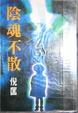Cover of 陰魂不散