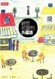 Cover of 終於悲哀的外國語