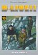 Cover of D-Live!! #10 (de 15)