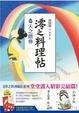 Cover of 澪之料理帖 拾