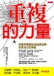 Cover of 重複的力量