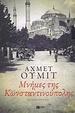 Cover of Μνήμες της Κωνσταντινούπολης