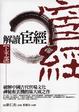 Cover of 解讀宦經【上半部】