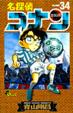 Cover of 名探偵コナン #34
