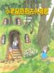 Cover of 小老鼠奇奇去外婆家