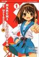 Cover of La malinconia di Haruhi Suzumiya 1
