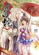 Cover of 逆轉白蛇