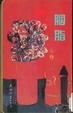 Cover of 胭脂
