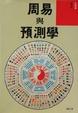 Cover of 周易與預測學