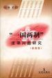 """Cover of """"一国两制""""法律问题研究 (香港卷)"""