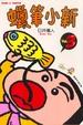 Cover of 蠟筆小新 3