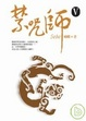 Cover of 禁咒師Ⅴ