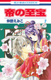 Cover of 帝の至宝 7