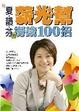 Cover of 夏韻芬的薪光幫撈錢100招