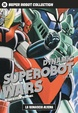 Cover of Super Robot Collection vol. 24