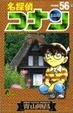 Cover of 名探偵コナン 56