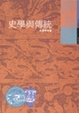 Cover of 史學與傳統